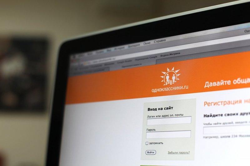 Личная страница в «Одноклассниках» не открывается: как вернуть доступ к сайту