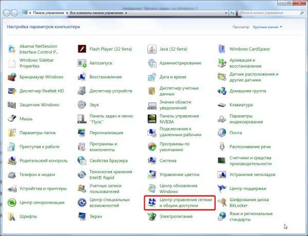 Окно «Панели управления» в ОС Windows 7