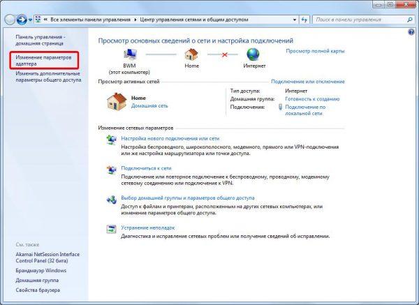 Изменение параметров адаптера в ОС Windows 7