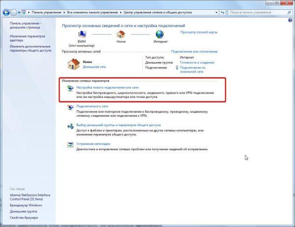 Окно настроек «Центр управления сетями и общим доступом» на ОС Windows 7