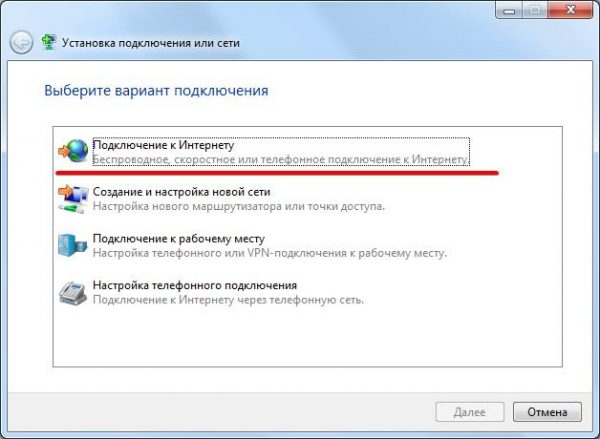 Окно создания нового сетевого подключения на ОС Windows 7