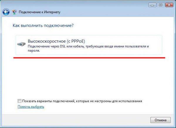Настройка типа подключения для ОС Windows 7