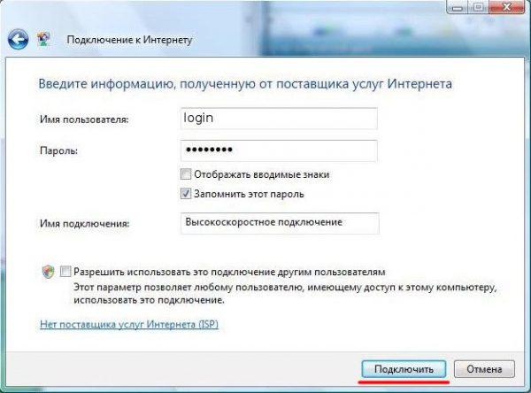 Форма логина/пароля для подключения к сети