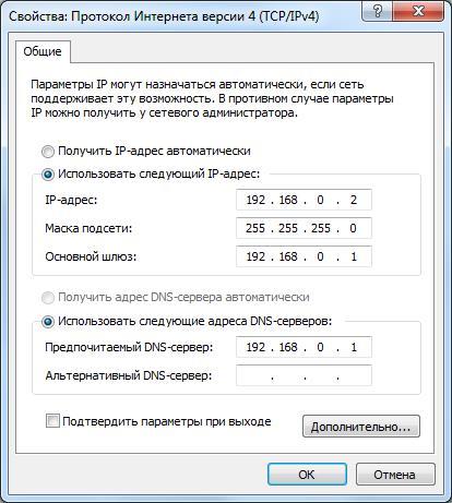 Настройка общих параметров сети для подключения к интернету