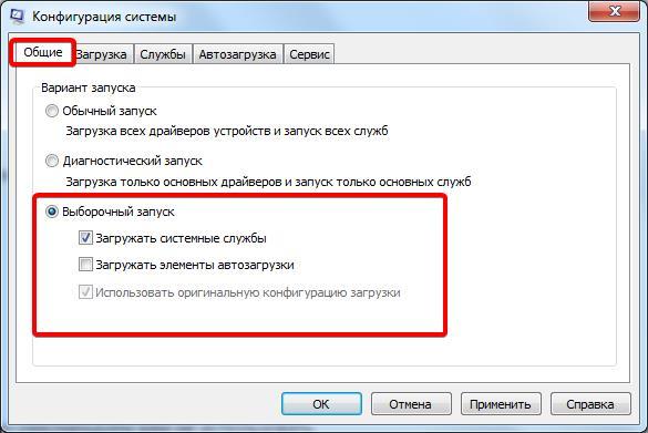 Вкладка «Общие» к настройках «Конфигурация системы» на ОС Windows 7