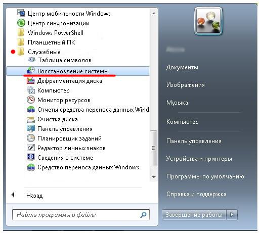 Запуск инструмента «Восстановление системы» через меню «Пуск» на Windows 7