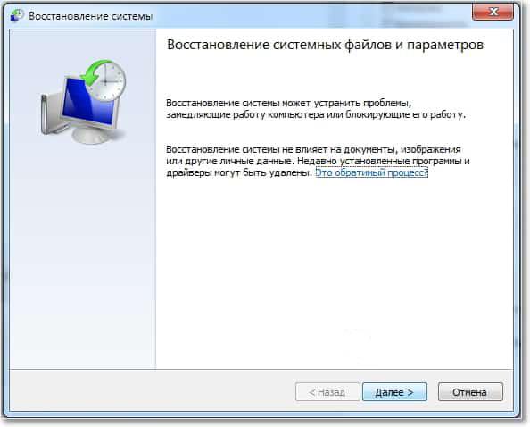 Стартовое окно «Мастера восстановления системы» на ОС Windows 7