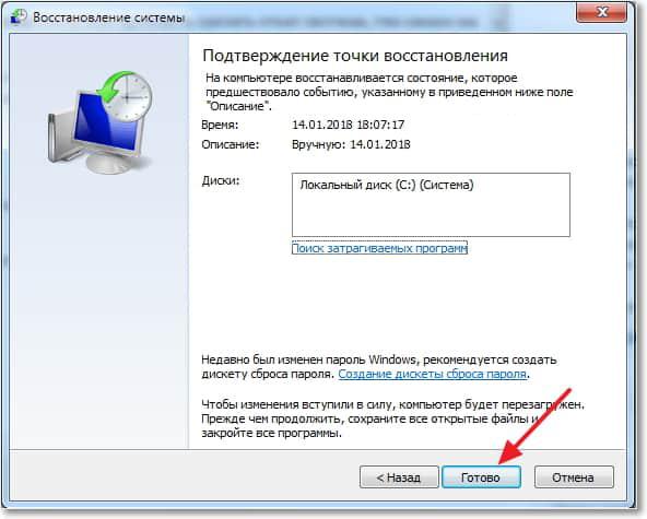 Окно подтверждения для запуска процесса восстановления системы Windows