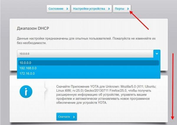 Диапазон DHCP