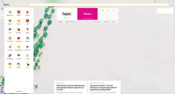 Стартовая страница «Яндекс.Браузера»