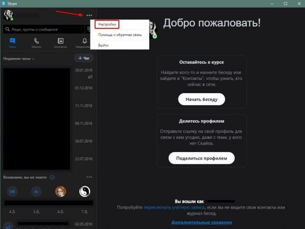 Как открыть настройки Skype
