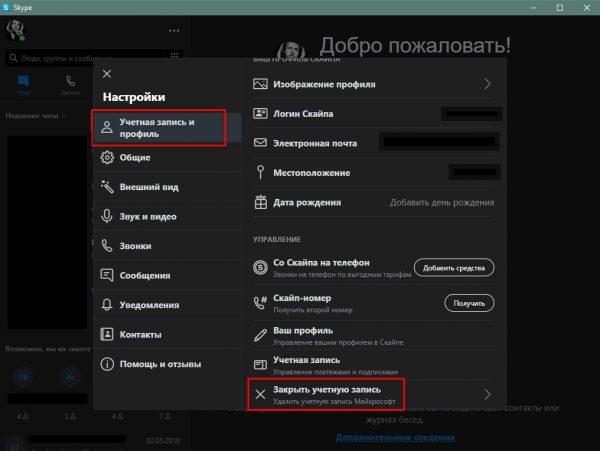 Как начать процесс удаления учётной записи Skype