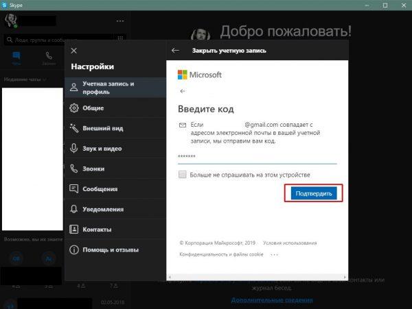 Как удалить учётную запись Skype