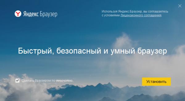 Установка «Яндекс.Браузера»