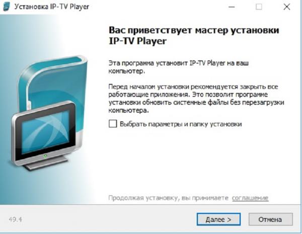 Начало установки IP-TV плеера