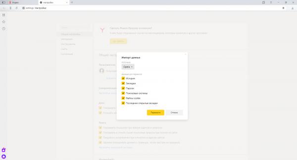 Окно импорта «Яндекс.Браузера»