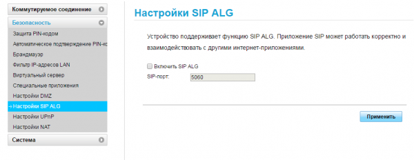 Настройки SIP ALG