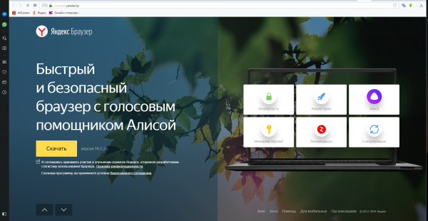 Кнопка «Скачать» на сайте «Яндекс.Браузера»