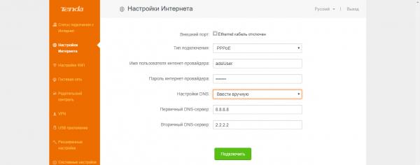 Ручной ввод DNS