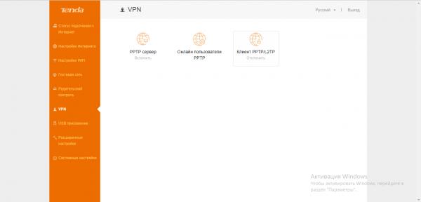 Раздел для VPN