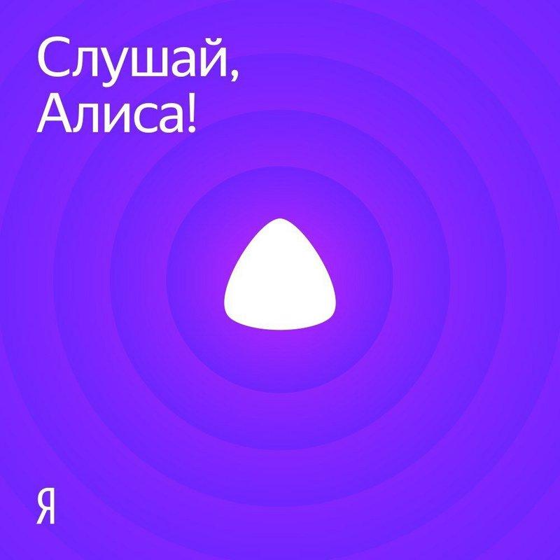 Как запустить Алису от «Яндекса» на Android и iOS: разбираемся в технических сложностях