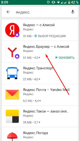Загрузка Яндекс.Браузера