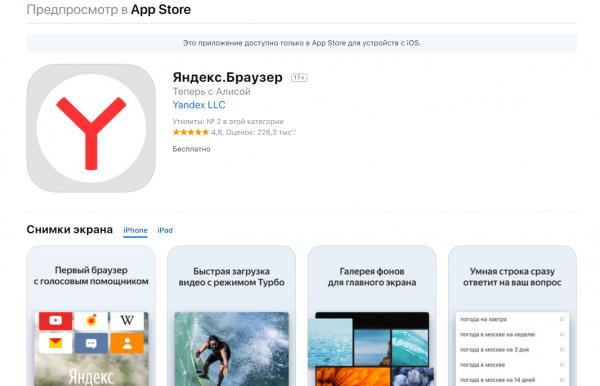 Яндекс Браузер в App Store