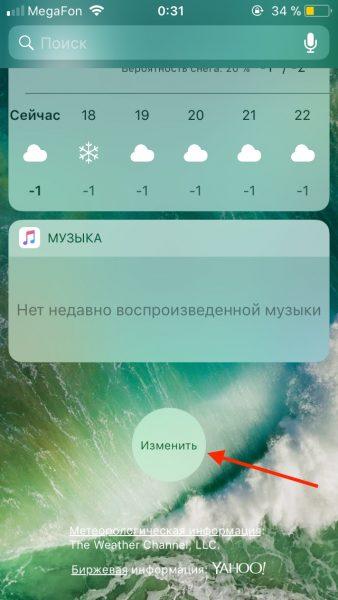Переход к настройке виджетов iOS