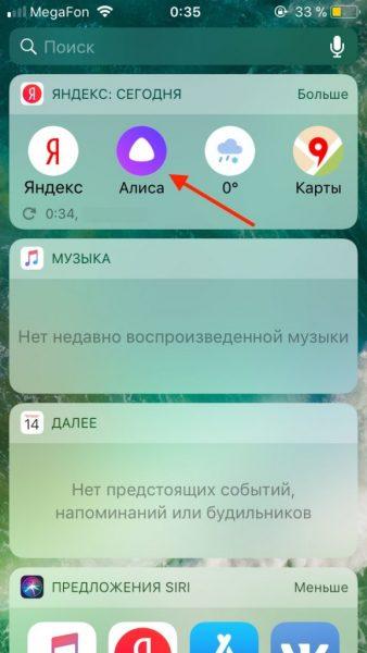 Виджет на iOS