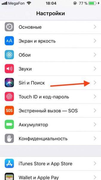 Переход к настройкам Siri