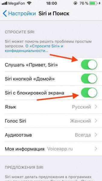 Активация функций Siri