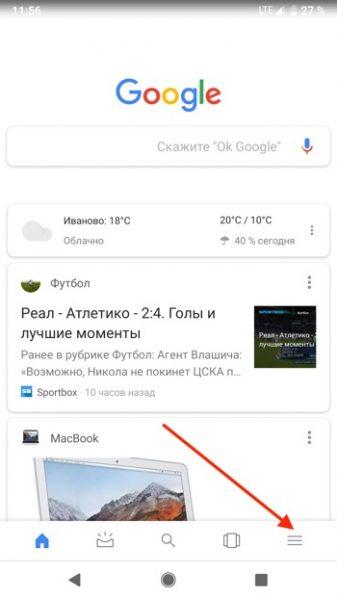 Переход к меню Google
