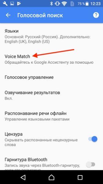 Настройка Voice Match