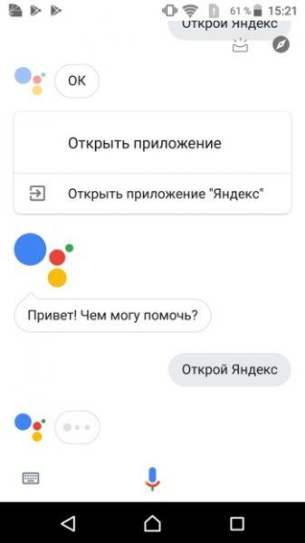 Запуск браузера через Google Assistent