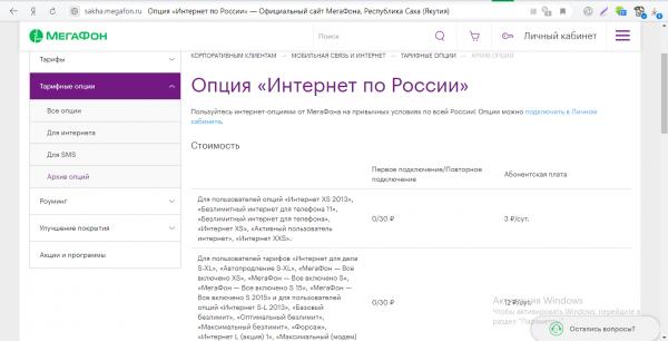 Интернет по России
