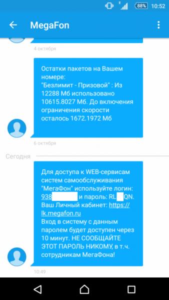СМС с паролем