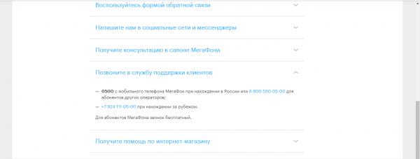 Номера телефонов поддержки Мегафона