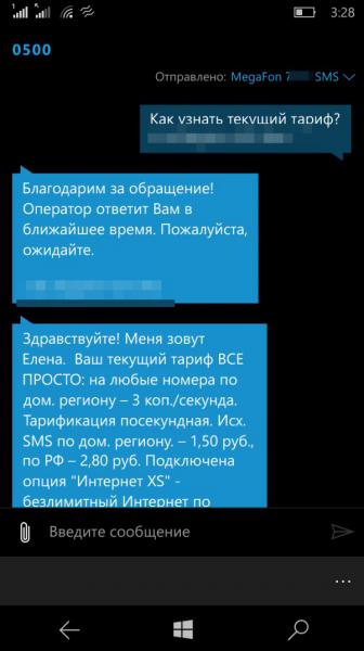 СМС на номер 0500