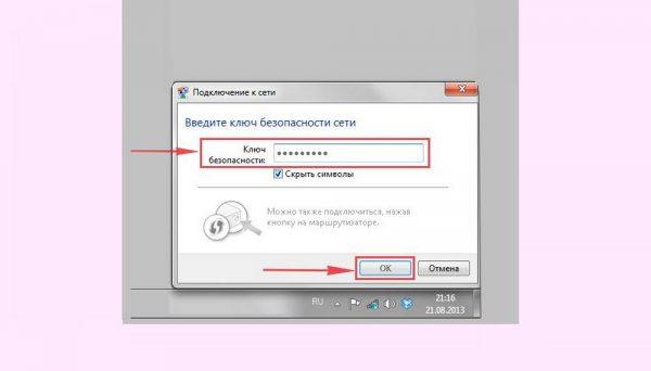 Подключение компьютерной техники к Wі-Fі