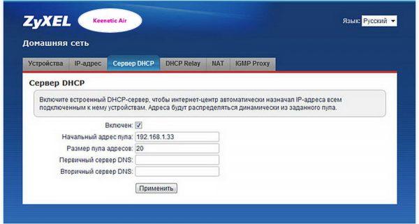 Адрес пула для домашней сети