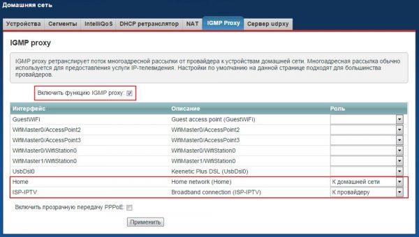 Компонент «Прокси-службы для IGMP и PPPoE»