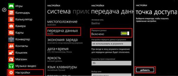 Настройка мобильного интернета для устройств с ОС Windows Phone