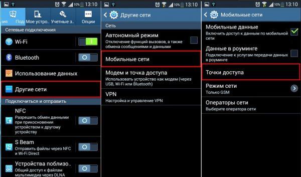 Пошаговые настройки мобильного интернета для Android