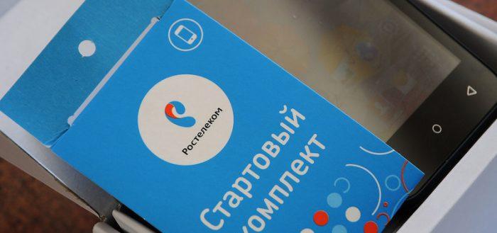 Подключение и настройка мобильного интернета от Ростелекома