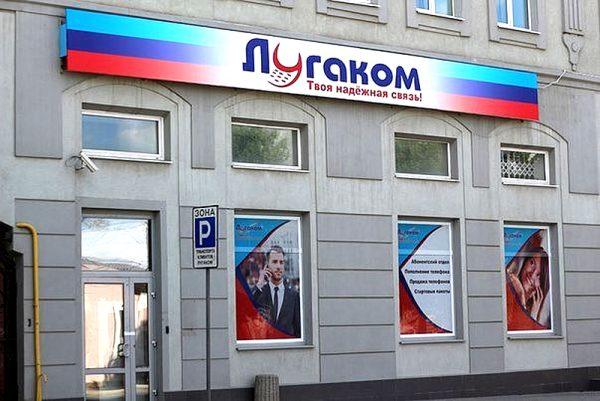 Центр обслуживания клиентов компании «Лугаком»