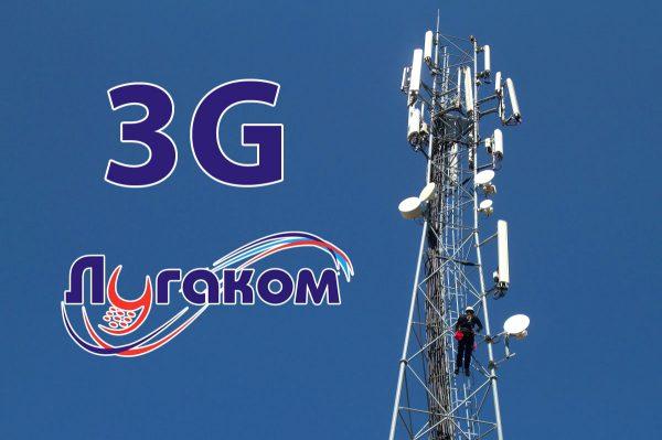 Базовая станция реконструируется для запуска 3G-интернета