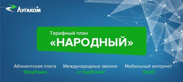 Тариф «Народный» от оператора «Лугаком»