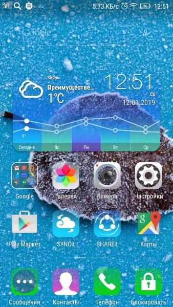 Домашний экран «Андроида»