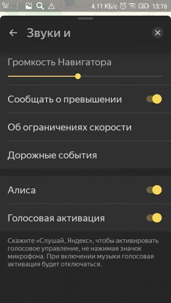 Голосовая активация