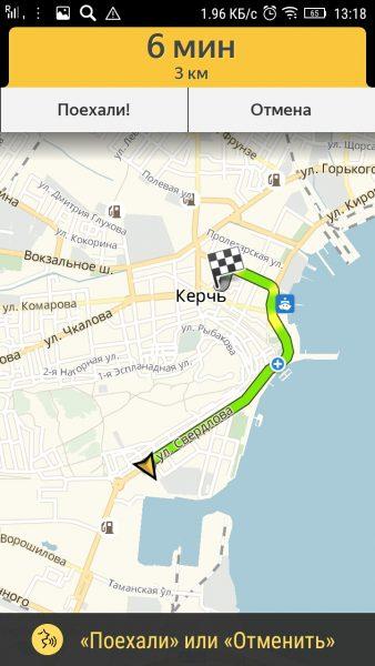 Подтверждение маршрута